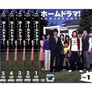 ホームドラマ! 全5枚 第1話〜第11話 レンタル落ち 全巻セットsc 中古 DVD  テレビドラマ|mediaroad1290