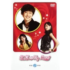 北京My Love 2(第3話〜第4話)【字幕】 レンタル落...
