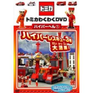トミカわくわくDVD ハイパーへん 1 ハイパーレスキュー3号大活躍! 中古 DVD