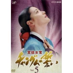 宮廷女官 チャングムの誓い 5 レンタル落ち 中古 DVD  韓国ドラマ チ・ジニ|mediaroad1290