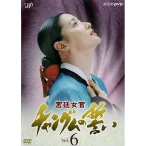 宮廷女官 チャングムの誓い 6 レンタル落ち 中古 DVD  韓国ドラマ チ・ジニ|mediaroad1290