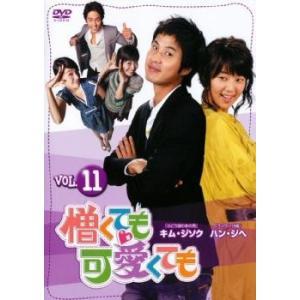 憎くても可愛くても 11【字幕】 レンタル落ち 中古 DVD 韓国ドラマ