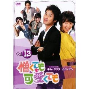 憎くても可愛くても 13【字幕】 レンタル落ち 中古 DVD 韓国ドラマ