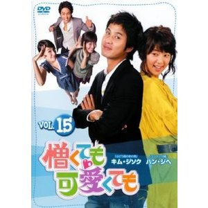 憎くても可愛くても 15【字幕】 レンタル落ち 中古 DVD 韓国ドラマ