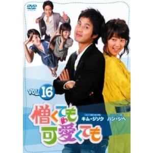 憎くても可愛くても 16【字幕】 レンタル落ち 中古 DVD 韓国ドラマ