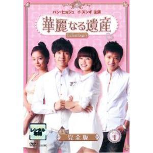 華麗なる遺産 1 完全版 レンタル落ち 中古 DVD  韓国ドラマ イ・スンギ ハン・ヒョジュ ケース無::|mediaroad1290