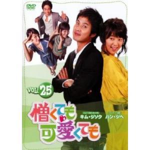 憎くても可愛くても 25【字幕】 レンタル落ち 中古 DVD 韓国ドラマ