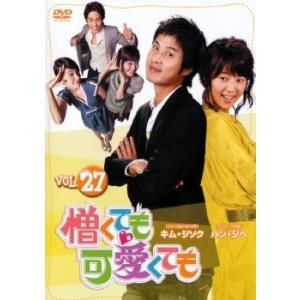 憎くても可愛くても 27【字幕】 レンタル落ち 中古 DVD 韓国ドラマ