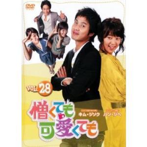 憎くても可愛くても 28【字幕】 レンタル落ち 中古 DVD 韓国ドラマ