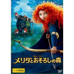 メリダとおそろしの森 レンタル落ち 中古 DVD  ディズニー