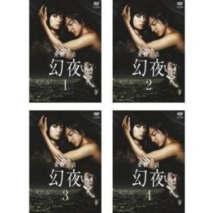 幻夜 全4枚 第1話〜第8話 最終 レンタル落ち 全巻セット 中古 DVD  テレビドラマ|mediaroad1290
