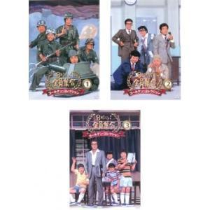 8時だよ!全員集合 ゴールデン・コレクション 全3枚 1、2、3 レンタル落ち 全巻セット 中古 DVD  お笑い