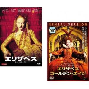 エリザベス 全2枚 +ゴールデン・エイジ レンタル落ち セット 中古 DVD mediaroad1290