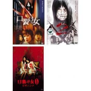 口裂け女 全3枚 1、2、0 ビギニング 劇場版 レンタル落ち セット 中古 DVD  ホラー|mediaroad1290