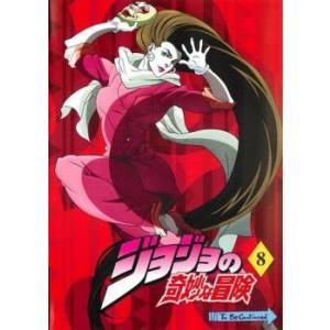 ジョジョの奇妙な冒険 8 レンタル落ち 中古 DVD mediaroad1290