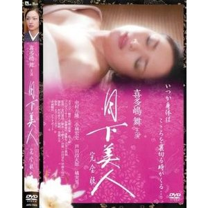 月下美人 完全版 レンタル落ち 中古 DVD