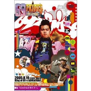 69★TRIBE King of 69★ADVENTURE! セル専用 中古 DVD