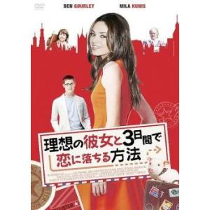 理想の彼女と3日間で恋に落ちる方法 レンタル落ち 中古 DVD|mediaroad1290