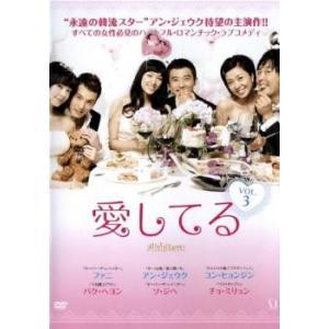 愛してる 3【字幕】 レンタル落ち 中古 DVD 韓国ドラマ