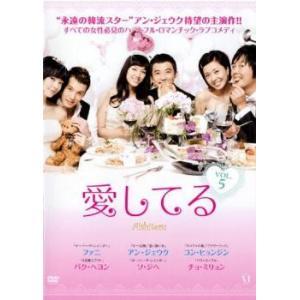 愛してる 5【字幕】 レンタル落ち 中古 DVD 韓国ドラマ