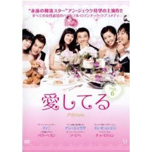 愛してる 6【字幕】 レンタル落ち 中古 DVD 韓国ドラマ