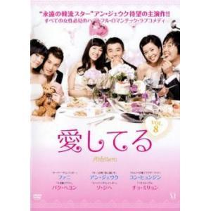 愛してる 8【字幕】 レンタル落ち 中古 DVD 韓国ドラマ