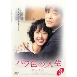 バラ色の人生 03【字幕】 レンタル落ち 中古 DVD 韓国ドラマ