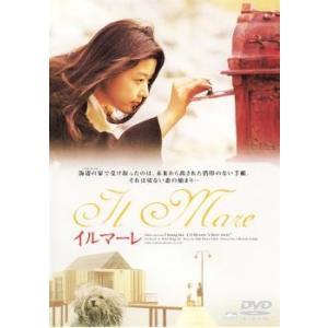イルマーレ レンタル落ち 中古 DVD  韓国ドラマ|mediaroad1290