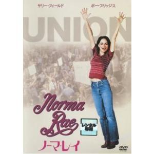 ノーマ・レイ【字幕】 レンタル落ち 中古 DVD  アカデミー賞