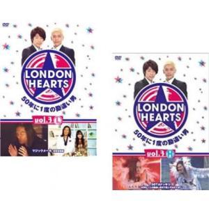 ロンドンハーツ 3 全2枚 L、H レンタル落ち セット 中古 DVD  お笑い|mediaroad1290