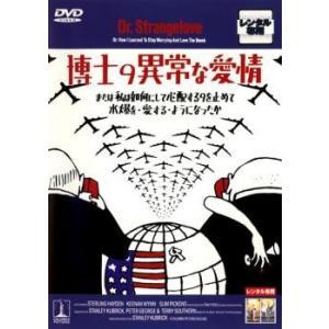 博士の異常な愛情【字幕】 レンタル落ち 中古 DVD