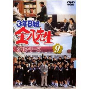 3年B組金八先生 第6シリーズ 9 レンタル落ち 中古 DVD