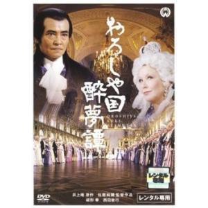 おろしや国酔夢譚 レンタル落ち 中古 DVD
