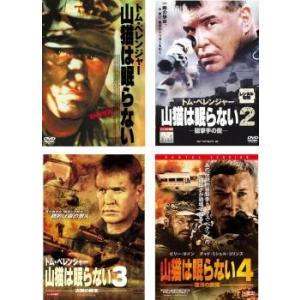 山猫は眠らない 全4枚 2 狙撃手の掟、3決別の照準、4 復活の銃弾 レンタル落ち セット 中古 DVD