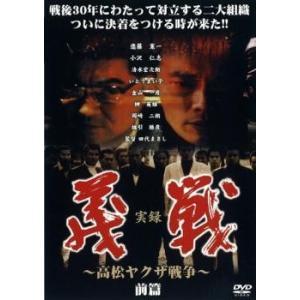 実録 義戦 高松ヤクザ戦争 前篇 レンタル落ち 中古 DVD  極道