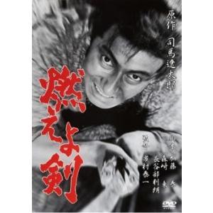 燃えよ剣 レンタル落ち 中古 DVD  時代劇