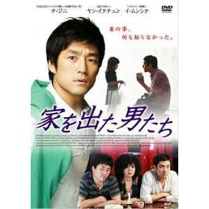 家を出た男たち【字幕】 レンタル落ち 中古 DVD  韓国ドラマ チ・ジニ|mediaroad1290