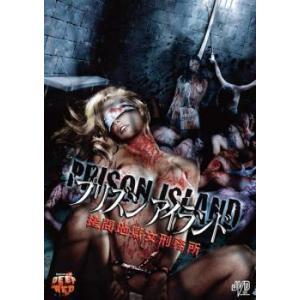 プリズンアイランド 拷問地獄女刑務所 レンタル落ち 中古 DVD  ホラー|mediaroad1290