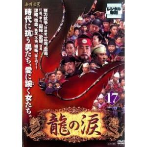 龍の涙 ノーカット完全版 17【字幕】 レンタル落ち 中古 DVD 韓国ドラマ
