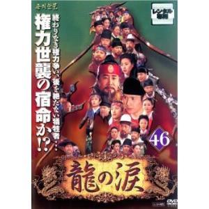 龍の涙 ノーカット完全版 46【字幕】 レンタル落ち 中古 DVD 韓国ドラマ