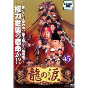 龍の涙 ノーカット完全版 45【字幕】 レンタル落ち 中古 DVD 韓国ドラマ