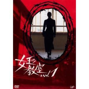 女王の教室 1(第1話〜第2話) レンタル落ち 中古 DVD|mediaroad1290