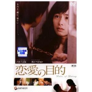 恋愛の目的 レンタル落ち 中古 DVD  韓国ドラマ|mediaroad1290
