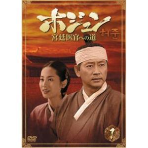 ホジュン 宮廷医官への道 1 レンタル落ち 中古 DVD  韓国ドラマ チョン・グァンリョル|mediaroad1290