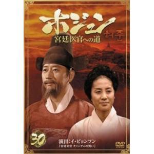 ホジュン 宮廷医官への道 30 レンタル落ち 中古 DVD  韓国ドラマ チョン・グァンリョル|mediaroad1290