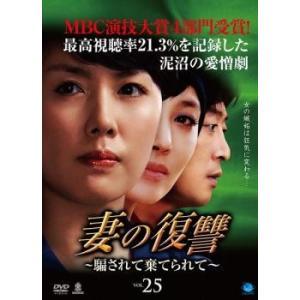 妻の復讐 騙されて棄てられて 25 レンタル落ち 中古 DVD 韓国ドラマ