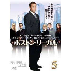 ボストン・リーガル お騒がせグレート弁護士 5 レンタル落ち 中古 DVD