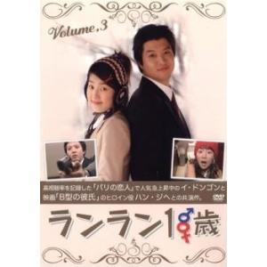 ランラン18歳 3(第5話〜第6話)【字幕】 レンタル落ち 中古 DVD 韓国ドラマ