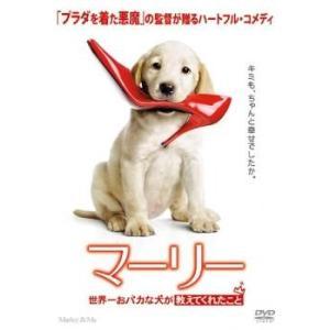 マーリー 世界一おバカな犬が教えてくれたこと レンタル落ち 中古 DVD