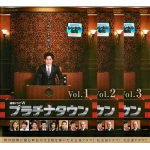 プラチナタウン 全3枚 第1話〜第5話 レンタル落ち 全巻セット 中古 DVD mediaroad1290